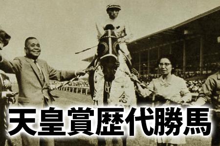 天皇賞歴代勝馬